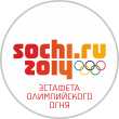 Олимпийская эстафета